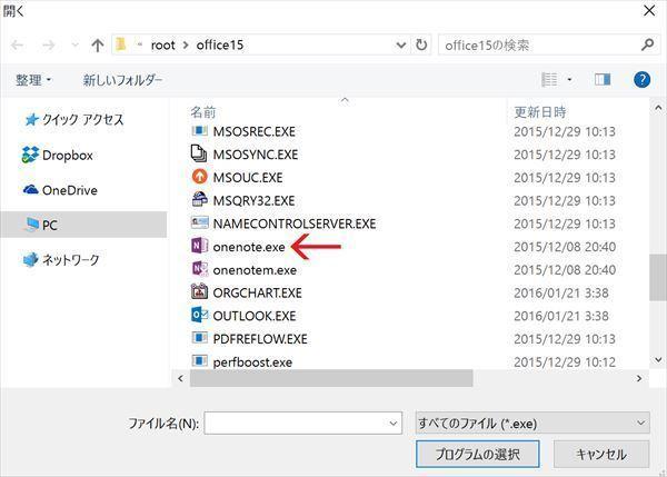 Onenote2013-2_R.jpg