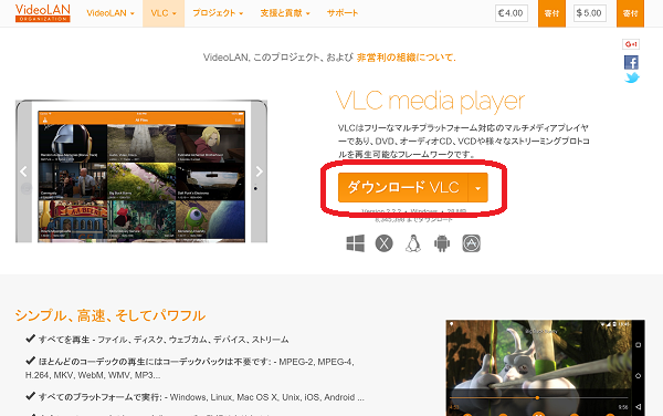 VLCダウンロードサイト説明