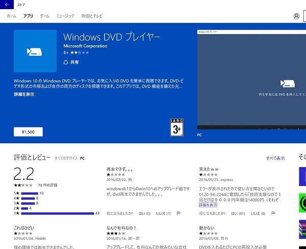Windows公式DVDアプリ.png